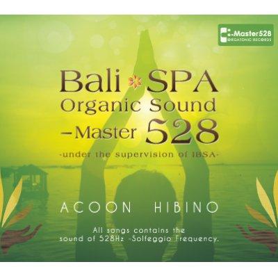 画像2: BaliSpa Organic Sound-master528【リラクゼーションCD】10枚セット