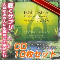 BaliSpa Organic Sound-master528【リラクゼーションCD】10枚セット